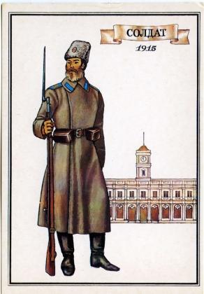 Рядовой пехотного полка. 1915