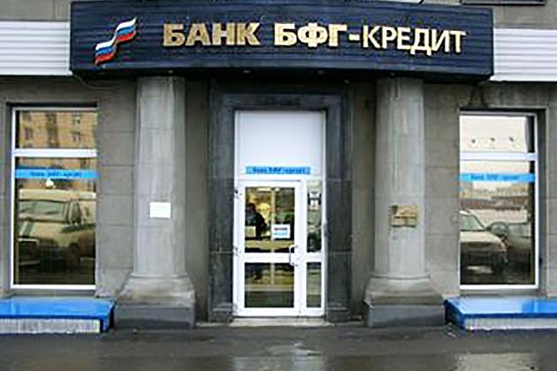 Банк бфг на сегодня