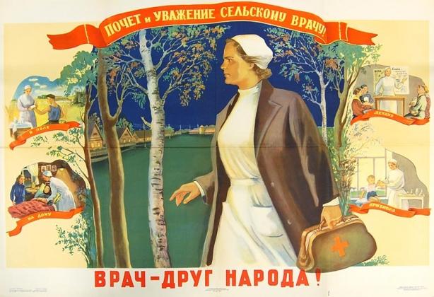 «Р'рач — РґСЂСѓРі народа». Советский плакат