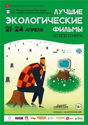 Афиша фестиваля «ЭкоЧашка»