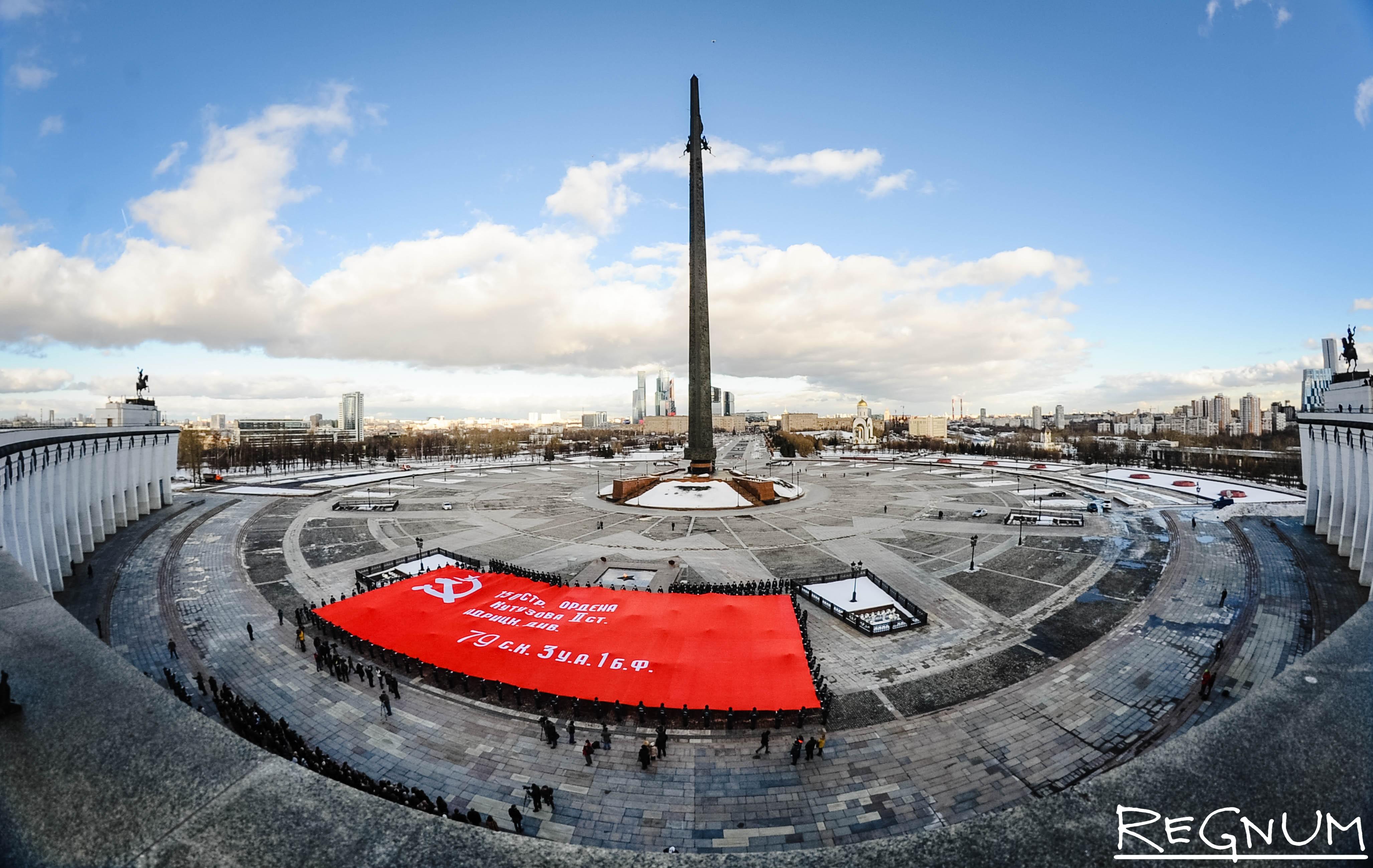 Гигантская копия Знамени Победы, развернутая на Поклонной горе в Москве