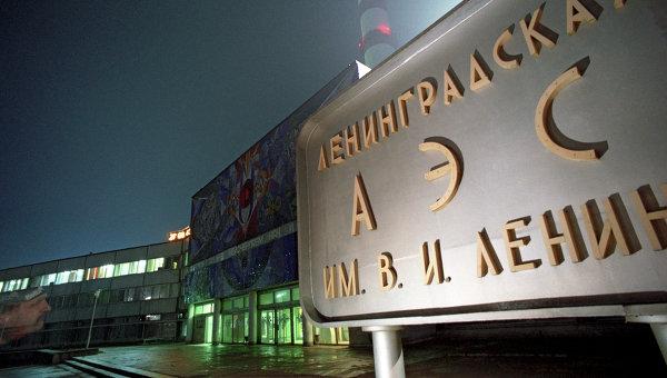 Ленинградская атомная станция
