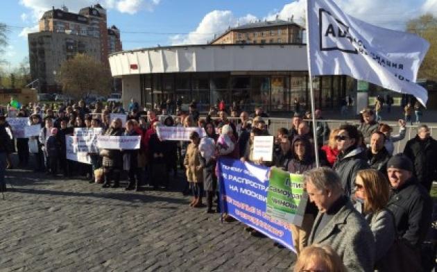 В Москве прошел митинг обманутых дольщиков