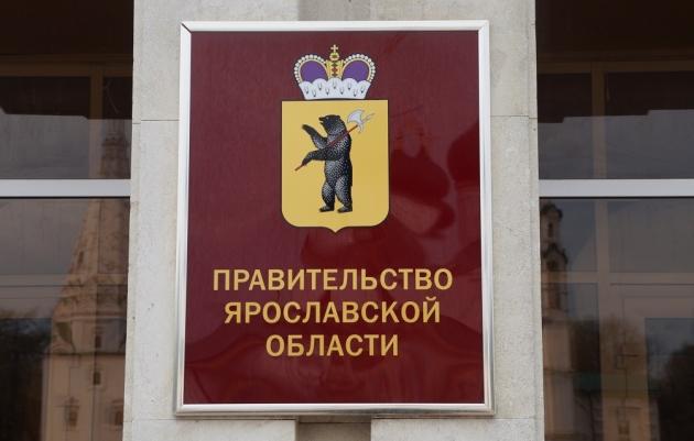 В Ярославской области малый и средний бизнес получит помощь в 565 млн руб