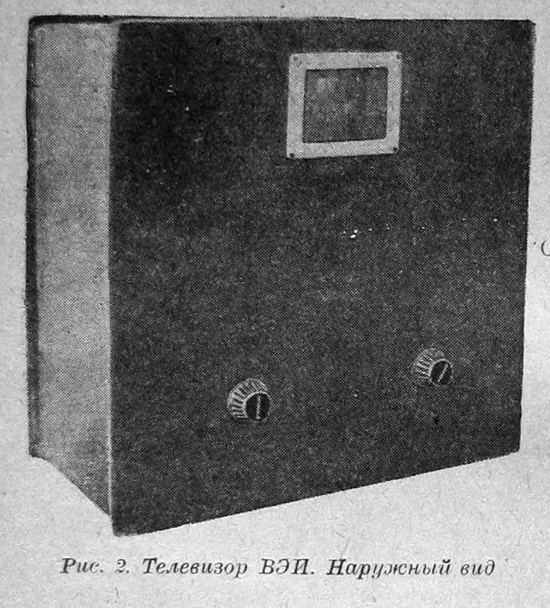Телевизор ВЭИ. Наружный вид. 1931