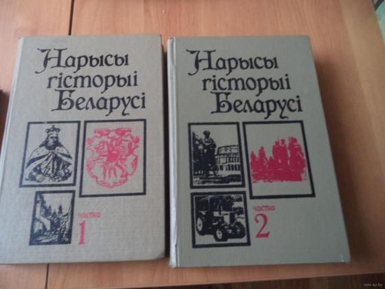 Обложка книги «Нарысы гісторыі Беларусі»