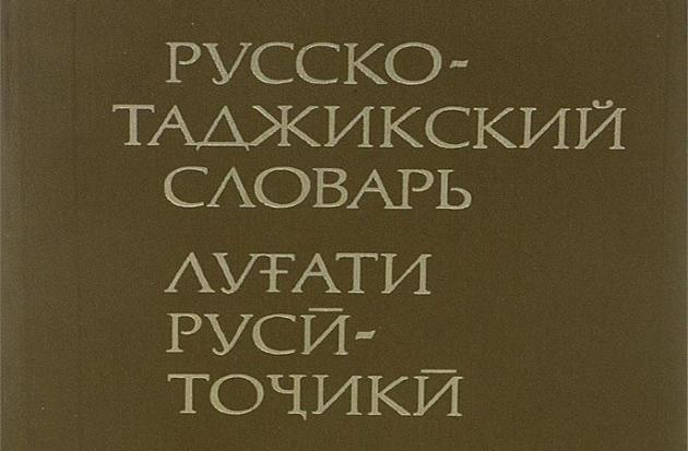 Придется ли Ивановым менять фамилию в Таджикистане?