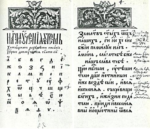 Азбука Ивана Фёдорова. 1574 год
