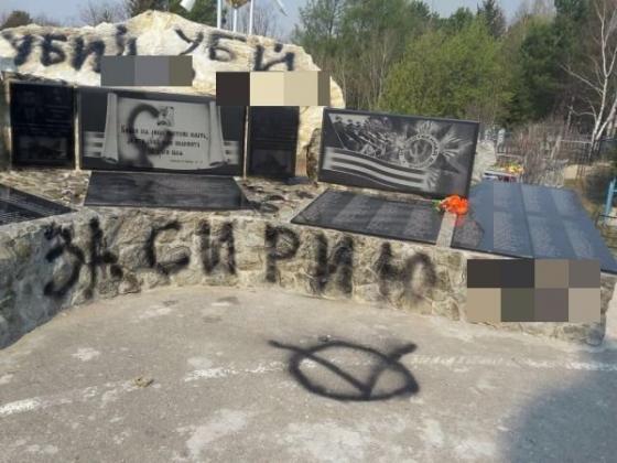 В Амурской области 9 Мая осквернили памятник погибшим в Сирии героям