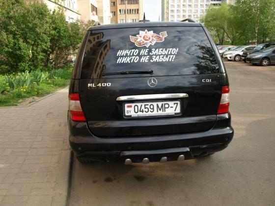 Георгиевская лента и не одобряемые ГАИ надписи на престижных немецких автомобилях