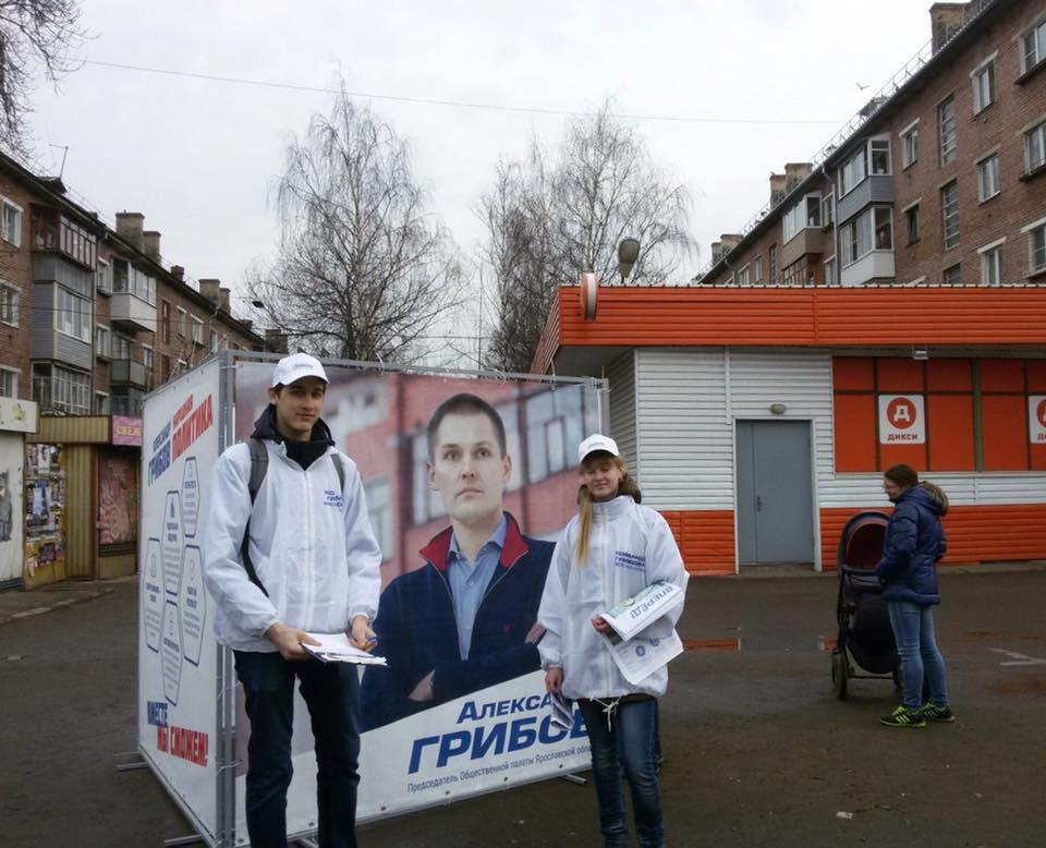 Предвыборный плакат Александра Грибова