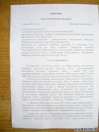 Власти Белоруссии ликвидировали Минское общество русской культуры