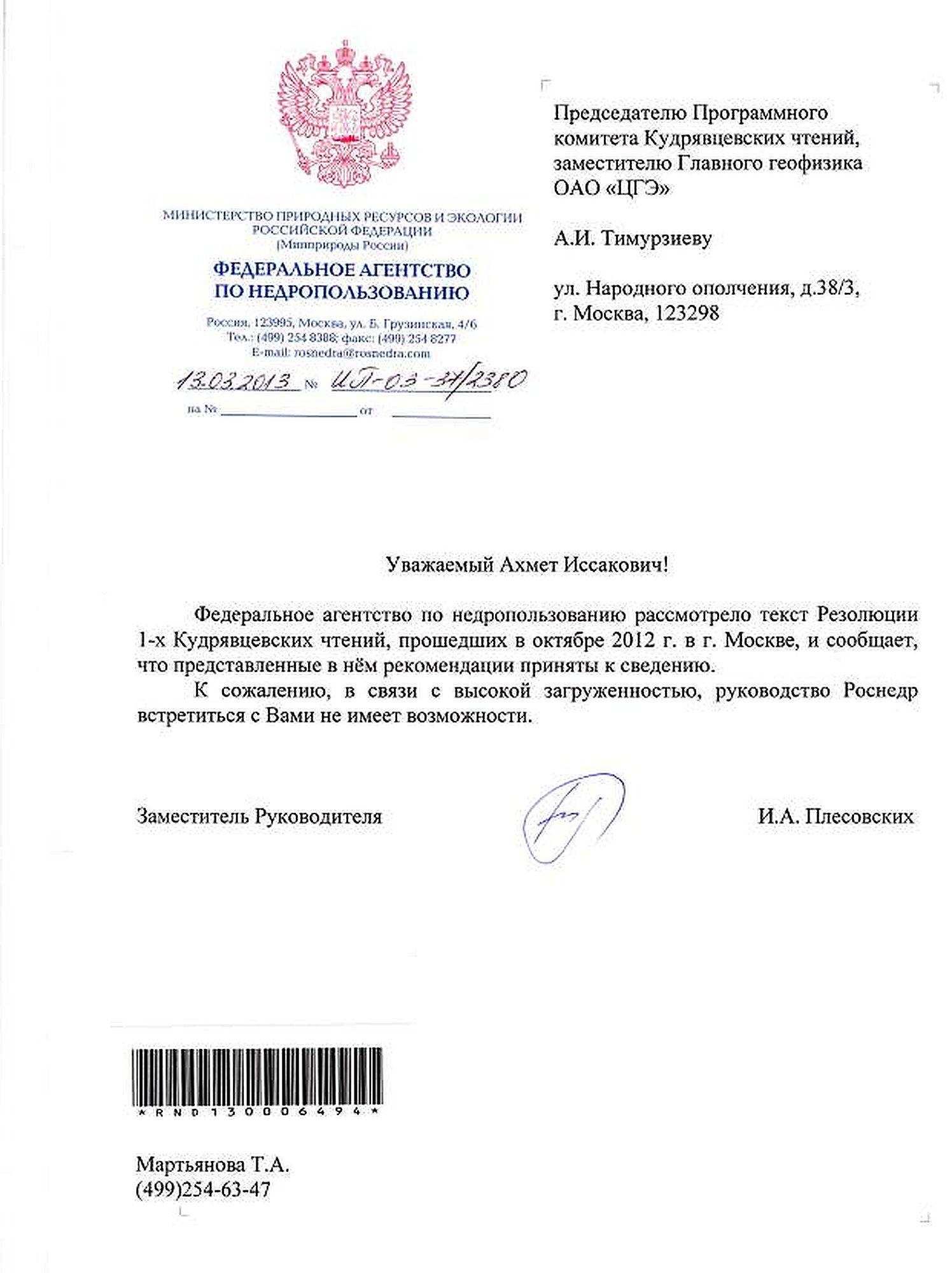 Ответ заместителя руководителя Федерального агентства по недропользованию И.А. Плесковских на резолюцию 1-х Кудрявцевских чтений (2012 г.)