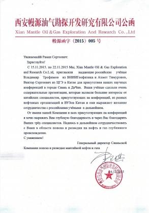 Письмо Сианьской нефтяной компании (КНР) на имя генерального директора АО «Росгеология» Р.С. Панова
