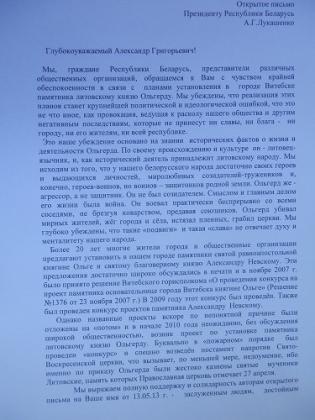«Открытое письмо президенту Республики Беларусь А.Г.Лукашенко»