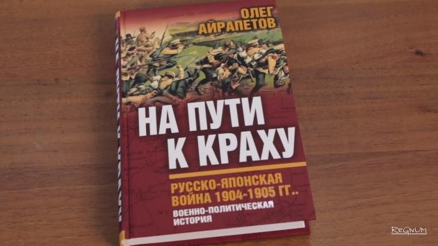 Русско-японская война, Революция, Сахалин и Курильские острова