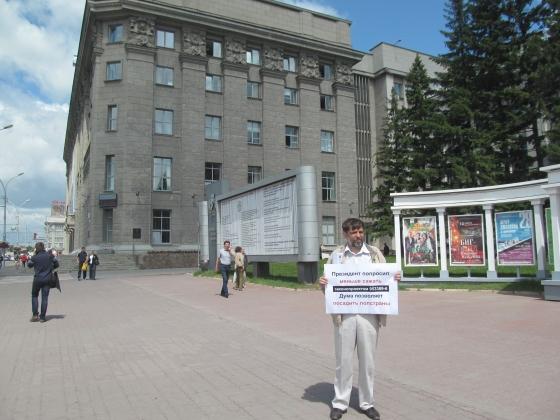 В Новосибирске прошел пикет против криминализации семьи
