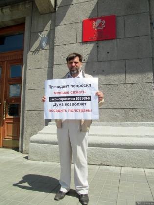 Пикет РВС в Новосибирске