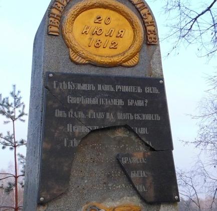 Поврежденный памятник енерал-майору Якову Кульневу — герою Отечественной войны 1812 года