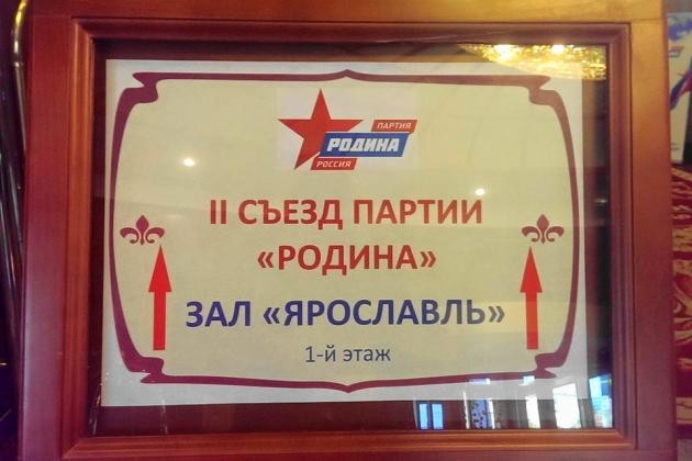 Ярославские кандидаты «Родины»: телеведущая, строитель и бывший единоросс?