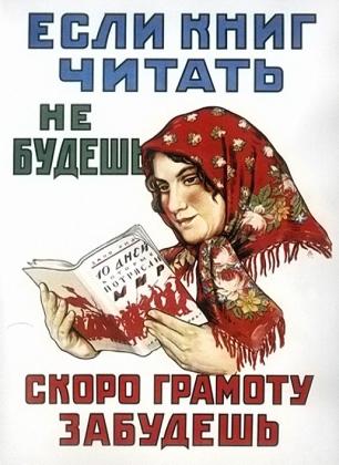 Кто и зачем исключил библиотеки из перспектив развития культуры в России?