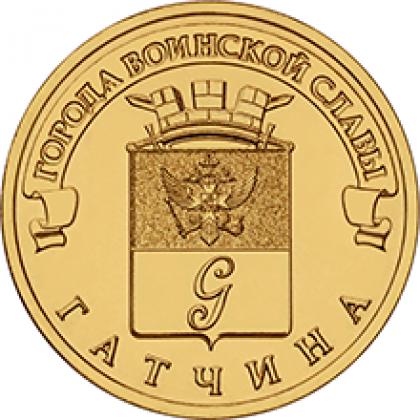 Город воинской славы гатчина монета 50 лет победы медаль