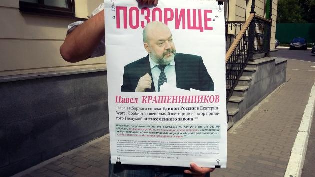 В Екатеринбурге прошёл одиночный пикет против антисемейного закона