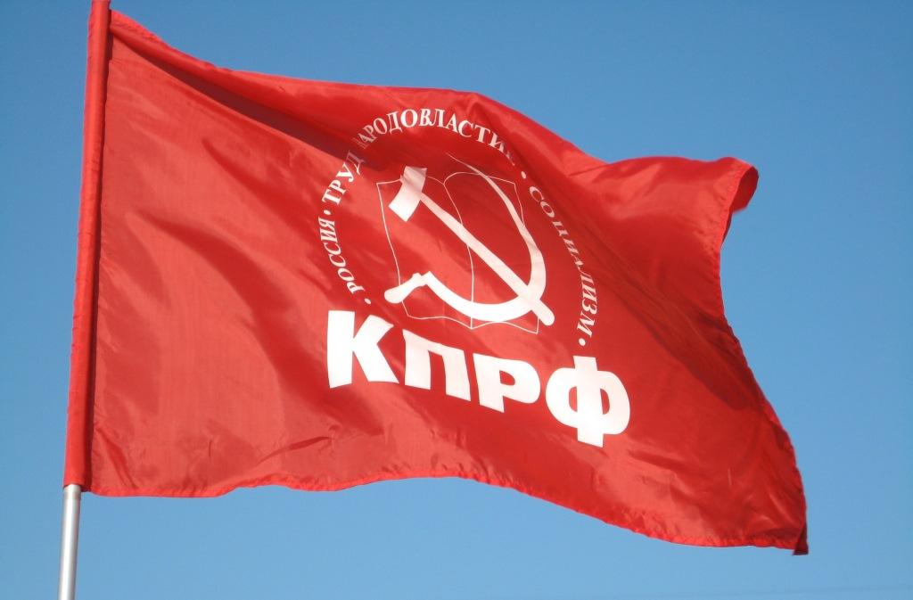 Картинки по запросу кпрф флаги