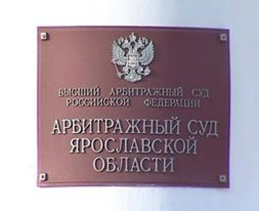 В Ярославле арендатор Петропавловского парка и мэрия встретились в суде