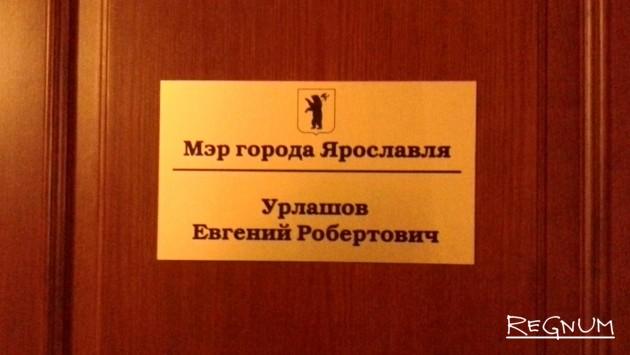 Кто возглавит Ярославль?