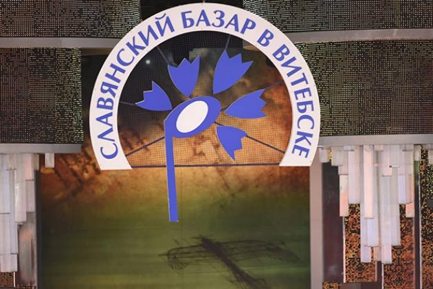 Эмблема «Славянского базара в Витебске»