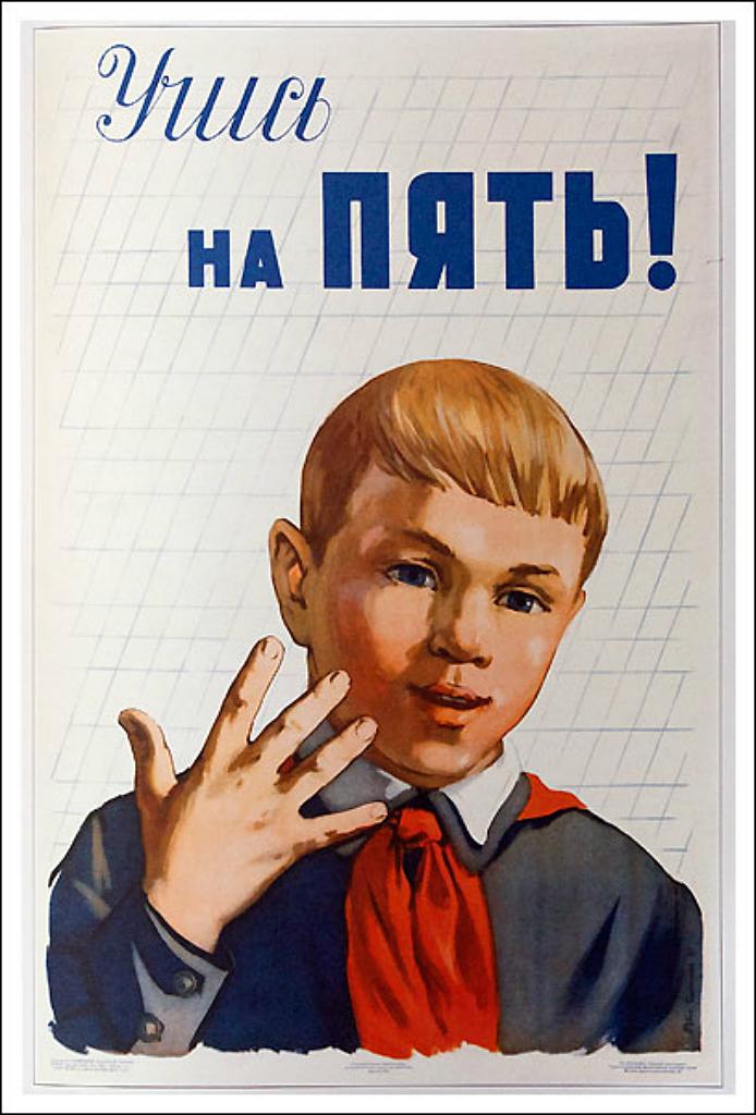открыла постеры про школу подарит вам
