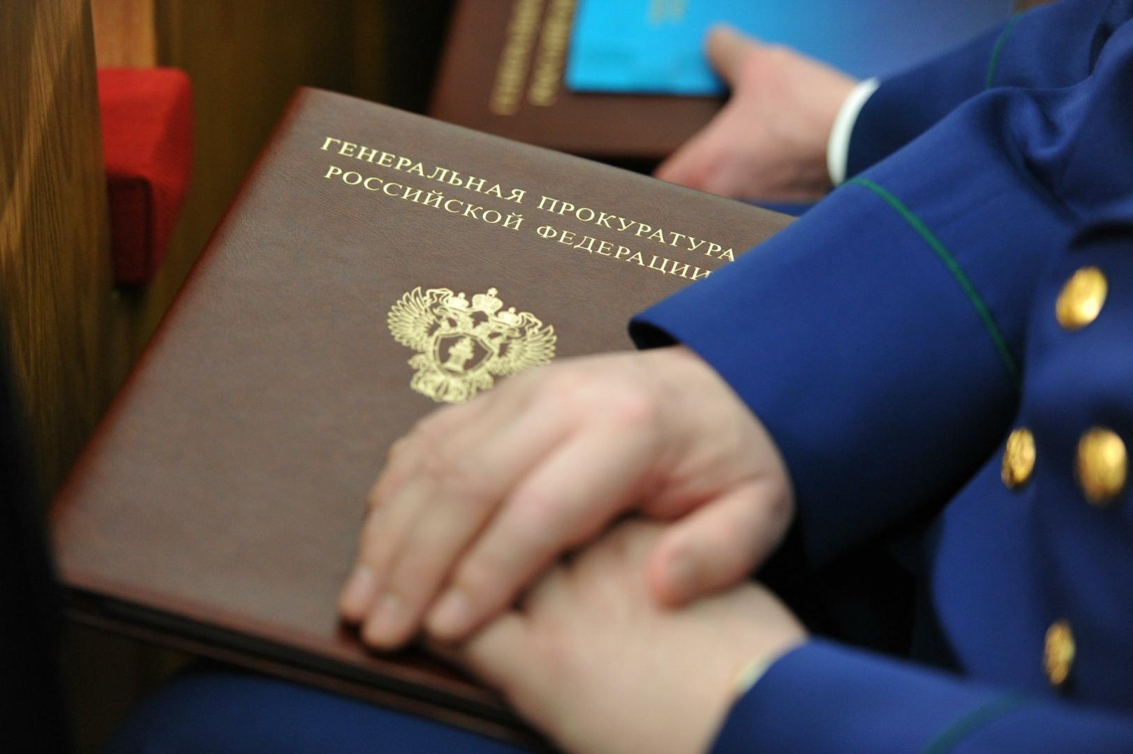 Чужое мнение. Прокуратуре – 295 лет! Президент РФ поздравил служащих с праздником