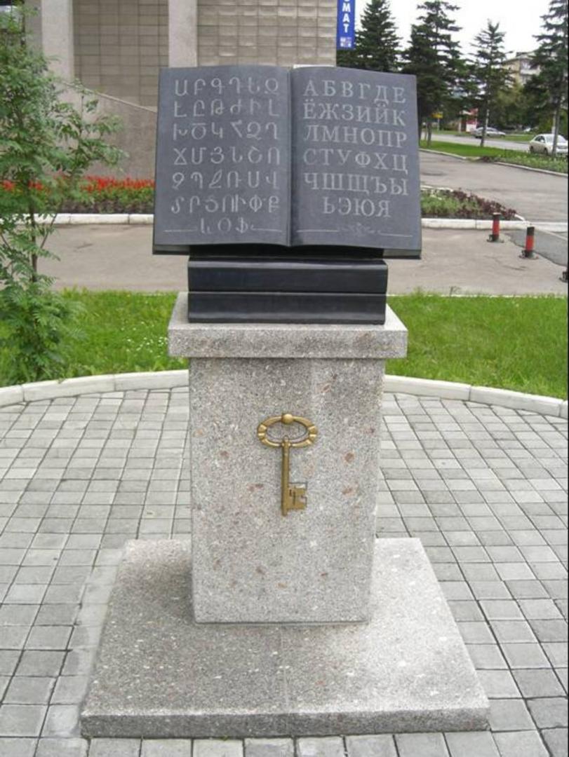 Описание место где находится памятник