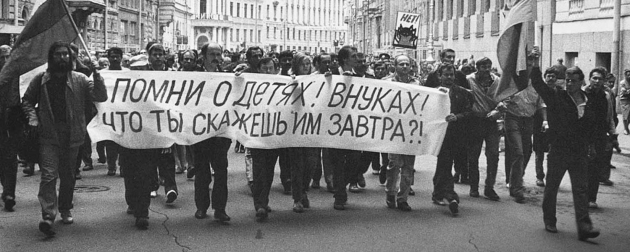 Шествие в дни ГКЧП (август 1991 года)