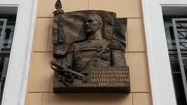 Доска Маннергейму в Петербурге
