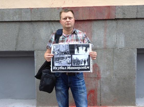 Андрей Язов с плакатом у доски Маннергейму