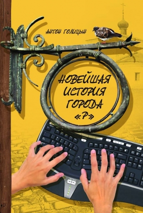 Ярославский депутат написал роман о коррупции и политтехнологах