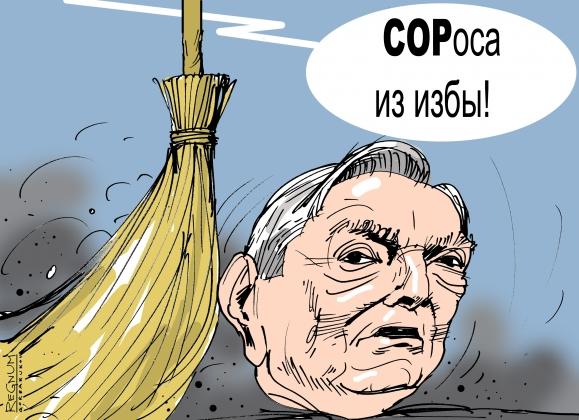 Длинные руки Сороса: Албания, Украина, ... Россия