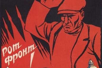 Виктор Дени. Рот фронт. 1932