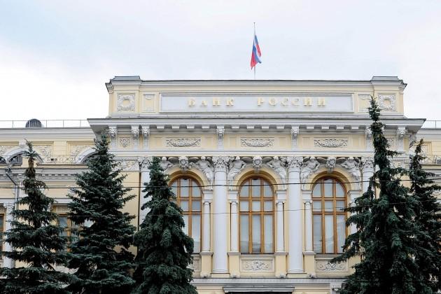 ЦБ РФ лишил лицензии московский «РУБанк»