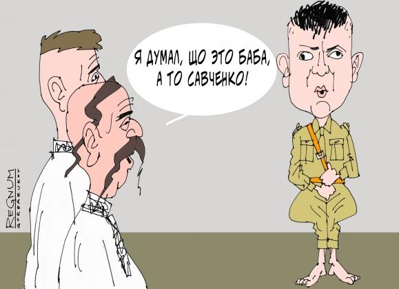 Савченко о своей голодовке: «Могу продегустировать немного вина»