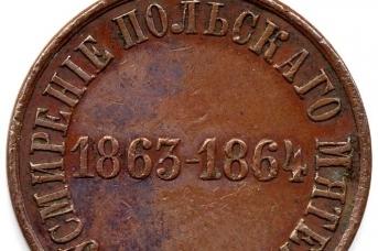 Медаль Российской империи «За усмирение польского мятежа. 1863-1864». 1864