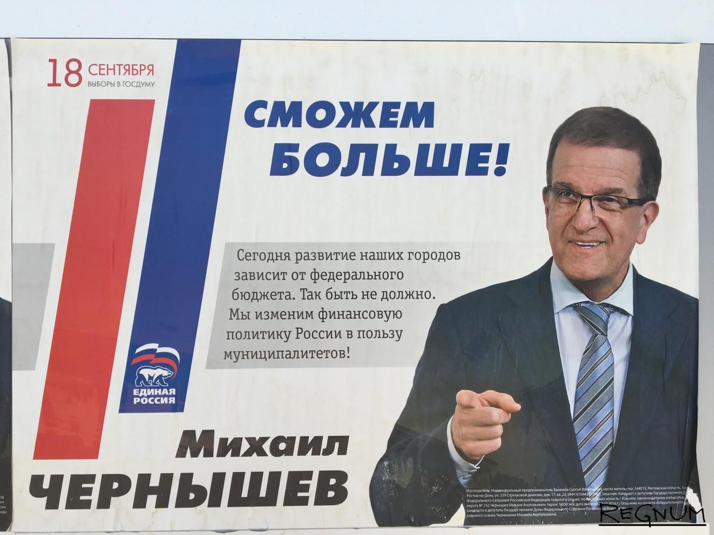 плакаты на выборы депутатов цветочный
