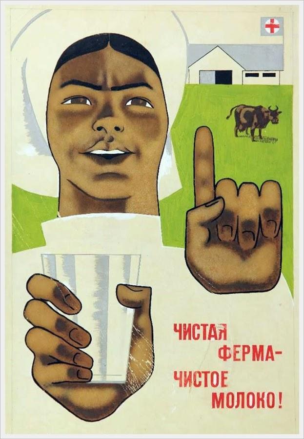 Советский плакат «Чистая ферма — чистое молоко!»