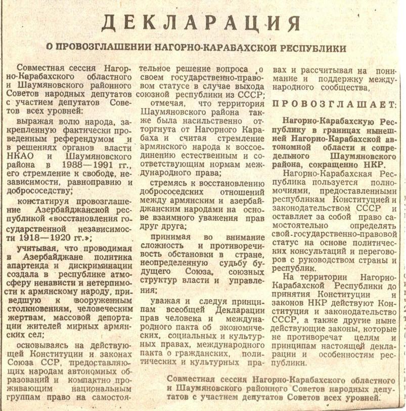 Декларация о провозглашении Нагорно-Карабахской Республики. Иллюстрация