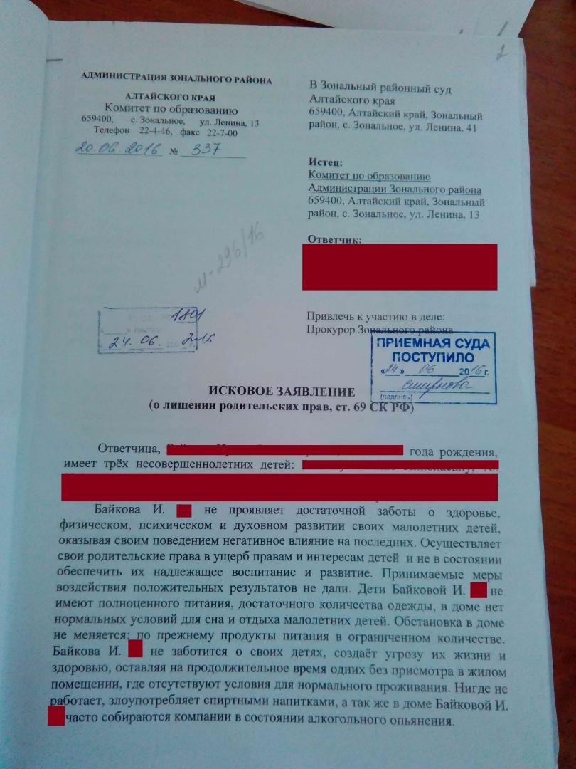 Исковое заявление о лишении родительских прав, поданное в суд органами опеки