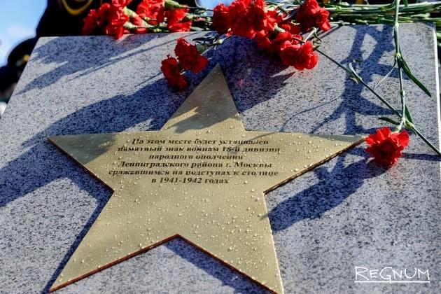 Открытие закладного камня на месте будущего памятника 18-й дивизии московского народного ополчения на Ленинградском проспекте