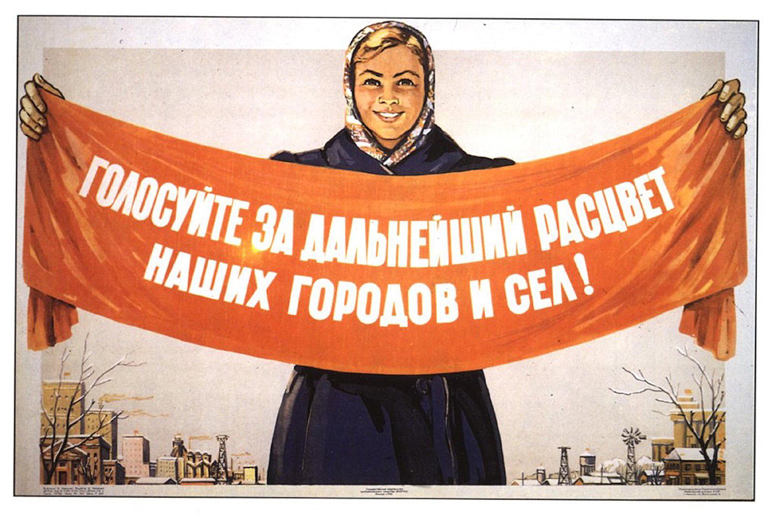 Советский плакат «Голосуйте за дальнейший расцвет наших городов и сел!». 1957