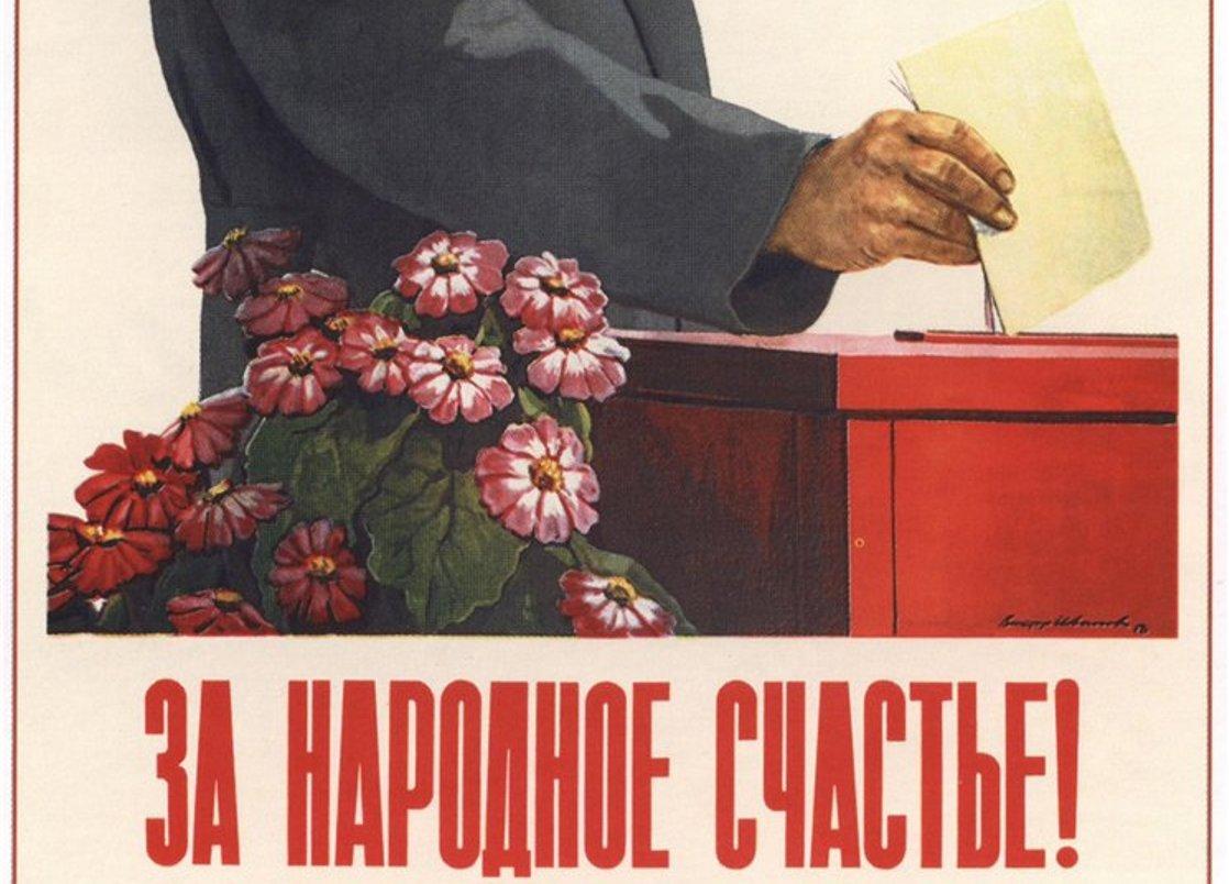 лозунги о выборах в картинках смогла одиночку воспитывать